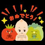 【限定無料スタンプ】キユーピーとヤサイな仲間たち スタンプ(2017年02月06日まで)