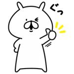 【無料スタンプ速報】ゆるうさぎ x 便利アカウント スタンプ(2017年01月31日まで)