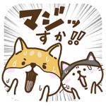 【無料スタンプ速報】新キャラでたよ!柴太郎&はちこ第3弾 スタンプ(2017年02月27日まで)