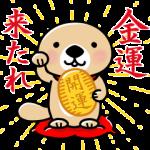 【人気スタンプ特集】突撃!ラッコさん 開運編 スタンプ