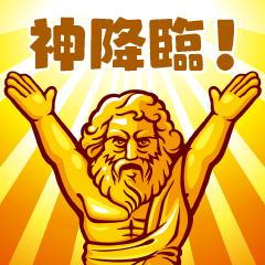 【人気スタンプ特集】神々のスタンプ