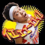 【人気スタンプ特集】サンシャイン池崎の最強無敵スタンプ! スタンプ