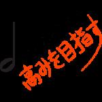 【人気スタンプ特集】音楽記号スタンプ