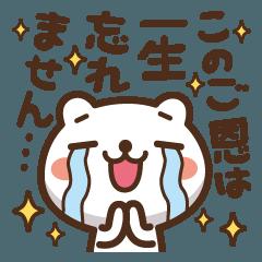 【人気スタンプ特集】JOJOKUMA2~徐々にオーバーになってくクマ スタンプ