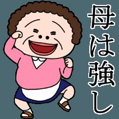 【人気スタンプ特集】昭和のおじさんの嫁スタンプ