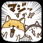 【限定無料スタンプ】新キャラでたよ!柴太郎&はちこ第3弾 スタンプ(2017年02月27日まで)