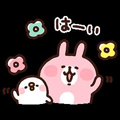 【限定無料スタンプ】カナヘイのピスケ&うさぎ ゆるっと使える スタンプ(2017年02月28日まで)