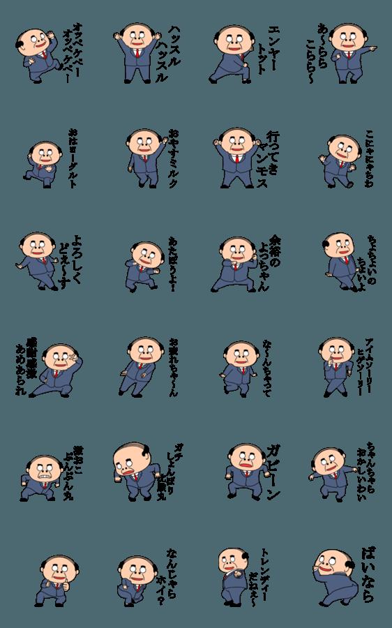 【人気スタンプ特集】昭和のおじさんスタンプ2 スタンプ
