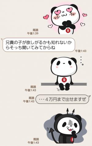 【限定無料スタンプ】お買いものパンダ スタンプ(2017年02月27日まで) (10)