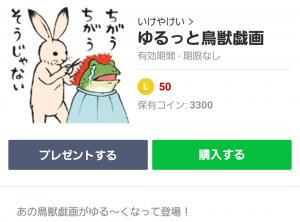 【人気スタンプ特集】ゆるっと鳥獣戯画 スタンプ (1)