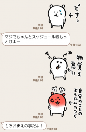 【人気スタンプ特集】自分ツッコミくま6 スタンプ (5)