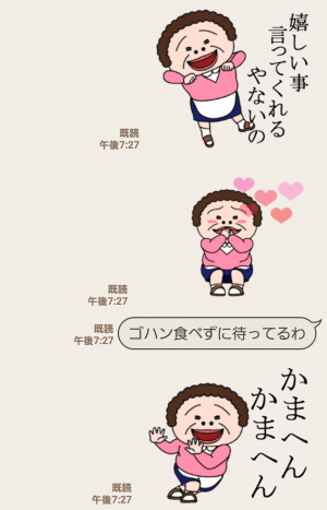 【人気スタンプ特集】昭和のおじさんの嫁スタンプ (6)