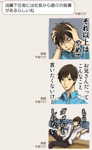 【人気スタンプ特集】うらみちお兄さん スタンプ (6)