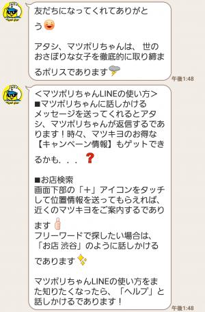 【限定無料スタンプ】ねこぺん日和×マツキヨコラボスタンプ(2017年02月27日まで) (3)