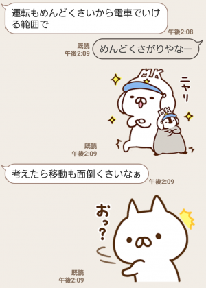 【限定無料スタンプ】ねこぺん日和×マツキヨコラボスタンプ(2017年02月27日まで) (8)