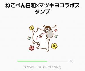 【限定無料スタンプ】ねこぺん日和×マツキヨコラボスタンプ(2017年02月27日まで) (2)