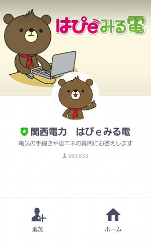 【隠し無料スタンプ】関西電力(株)「はぴ太」スタンプ(2017年05月18日まで) (1)