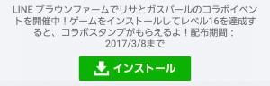 【隠し無料スタンプ】ブラウンファーム:リサとガスパールコラボ スタンプ(2017年03月08日まで) (1)