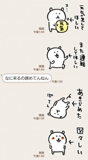 【人気スタンプ特集】自分ツッコミくま6 スタンプ (6)
