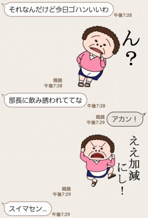 【人気スタンプ特集】昭和のおじさんの嫁スタンプ (7)