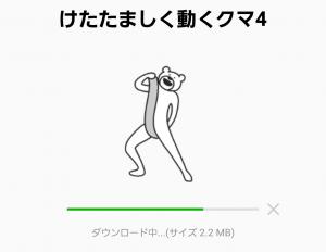 【人気スタンプ特集】けたたましく動くクマ4 スタンプ (2)