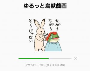 【人気スタンプ特集】ゆるっと鳥獣戯画 スタンプ (2)