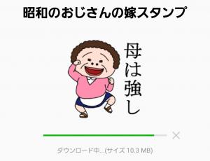 【人気スタンプ特集】昭和のおじさんの嫁スタンプ (2)