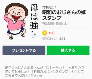 【人気スタンプ特集】昭和のおじさんの嫁スタンプ (1)