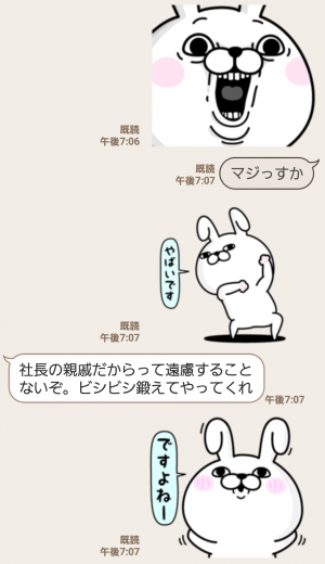 【人気スタンプ特集】うさぎ100% 敬語編 スタンプ (6)