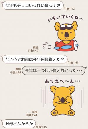 【限定無料スタンプ】コアラのマーチ スタンプ(2017年03月13日まで) (7)