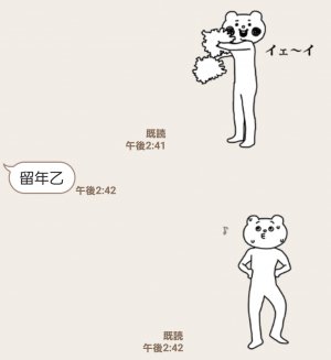 【人気スタンプ特集】キモ激しく動く★ベタックマ4(応援) スタンプ (7)