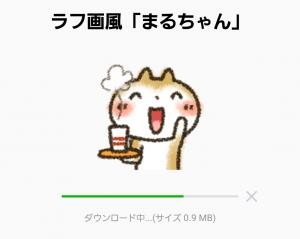 【人気スタンプ特集】ラフ画風「まるちゃん」 スタンプ (2)