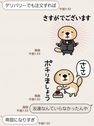 【人気スタンプ特集】突撃!ラッコさん 敬語編 スタンプ (7)