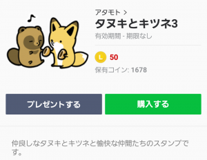 【人気スタンプ特集】タヌキとキツネ3 スタンプ (1)