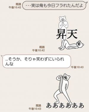 【人気スタンプ特集】けたたましく動くクマ4 スタンプ (7)