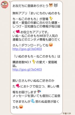 【限定無料スタンプ】新キャラでたよ!柴太郎&はちこ第3弾 スタンプ(2017年02月27日まで) (3)