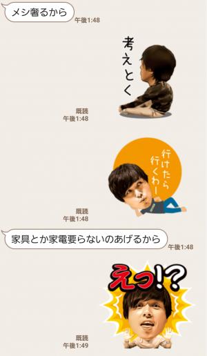【人気スタンプ特集】遠藤保仁スタンプ (5)