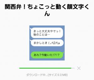 【人気スタンプ特集】関西弁!ちょこっと動く顔文字くん スタンプ (2)