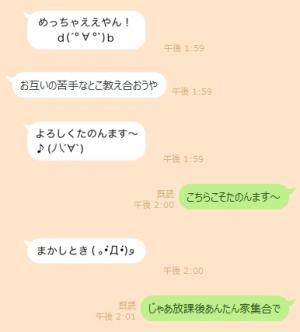 【人気スタンプ特集】関西弁!ちょこっと動く顔文字くん スタンプ (5)