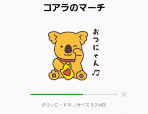【限定無料スタンプ】コアラのマーチ スタンプ(2017年03月13日まで) (2)