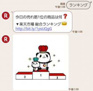 【限定無料スタンプ】お買いものパンダ スタンプ(2017年02月27日まで) (5)