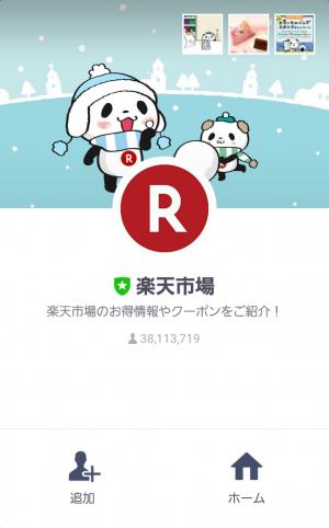 【限定無料スタンプ】お買いものパンダ スタンプ(2017年02月27日まで) (1)