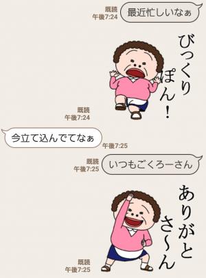 【人気スタンプ特集】昭和のおじさんの嫁スタンプ (4)