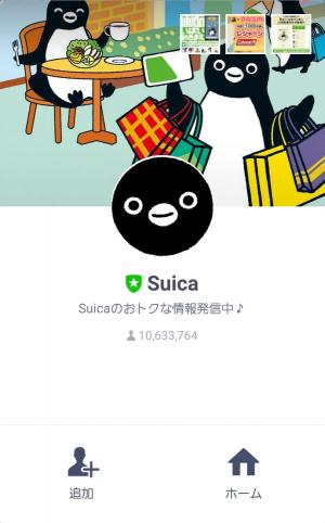 【限定無料スタンプ】Suicaのペンギン スタンプ(2017年03月20日まで) (1)