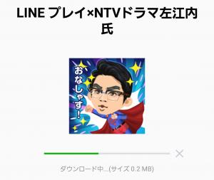 【限定無料スタンプ】LINE プレイ×NTVドラマ左江内氏 スタンプ(2017年03月20日まで) (14)