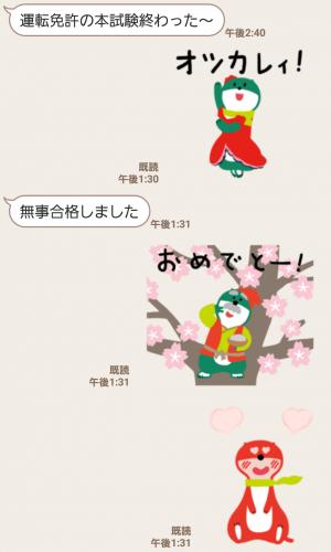 【限定無料スタンプ】三井住友銀行キャラクタースタンプ 第6弾 スタンプ(2017年03月20日まで) (5)