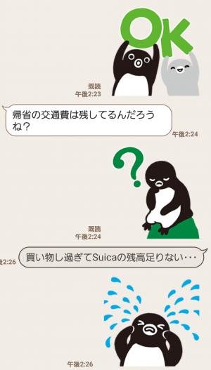 【限定無料スタンプ】Suicaのペンギン スタンプ(2017年03月20日まで) (8)