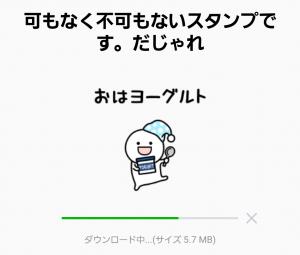 【人気スタンプ特集】可もなく不可もないスタンプです。だじゃれ スタンプ (2)