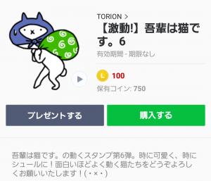 【人気スタンプ特集】【激動!】吾輩は猫です。6 スタンプ (1)
