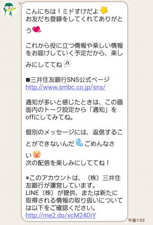 【限定無料スタンプ】三井住友銀行キャラクタースタンプ 第6弾 スタンプ(2017年03月20日まで) (3)